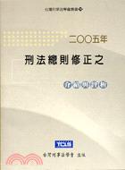 二〇〇五年刑法總則修正之介紹與評析