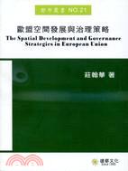 歐盟空間發展與治理策略