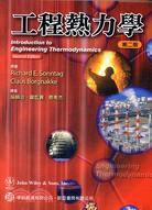 工程熱力學(第二版)