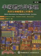 半導體元件物理:與其在積體電路上的應用第三版