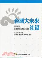 台灣大未來:社福回到根本重構台灣的基本生活安全網
