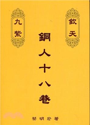 紫微六玄外傳:欽天九紫-銅人十八巷(下冊)