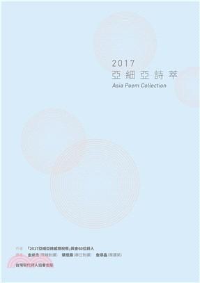 ...亞細亞詩萃 2017 Asia poem collection