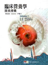臨床營養學:膳食療養 Vol.1