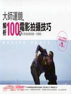 大師運鏡 : 解析100種電影拍攝技巧
