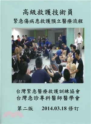 高級救護技術員:緊急傷病患救護預立醫療流程