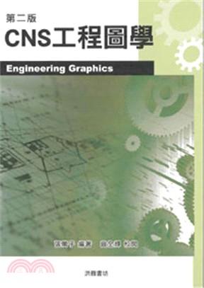 CNS工程圖學