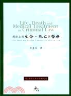 刑法上的生命、死亡與醫療