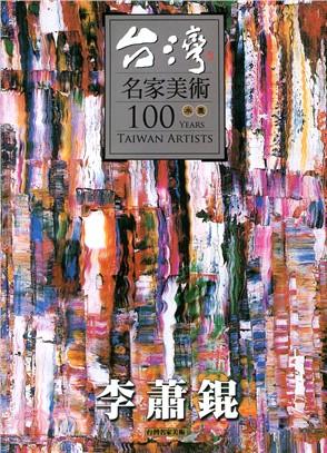 台灣名家美術100水墨:李蕭錕