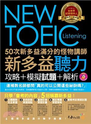 50次新多益滿分的怪物講師新多益聽力攻略+模擬試題+解析