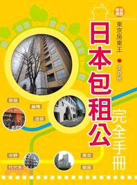 東京房東王:日本包租公完全手冊