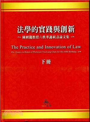 法學的實踐與創新(下冊):陳猷龍教授六秩華誕祝壽論文集