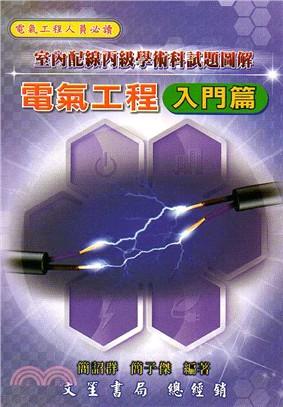 電氣工程入門篇:室內配線丙級學術科試題圖解