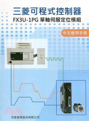 三菱可程式控制器FX3U-1PG單軸伺服定位模組中文使用手冊