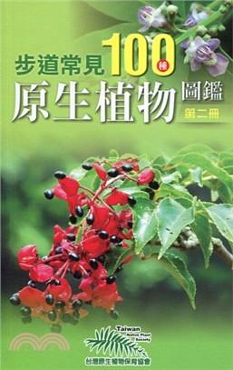 步道常見100種原生植物圖鑑:第二冊