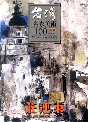 台灣名家美術100水墨:莊連東