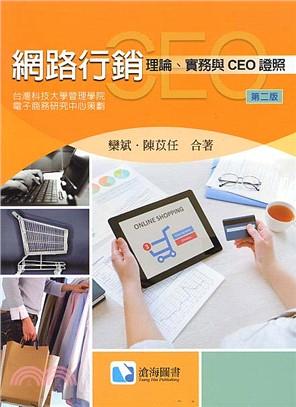 網路行銷:理論、實務與CEO證照