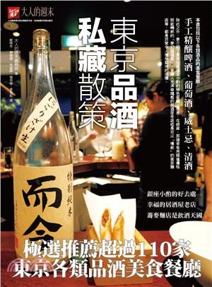 東京品酒私藏散策:極選推薦超過110家東京各類品酒美食餐廳
