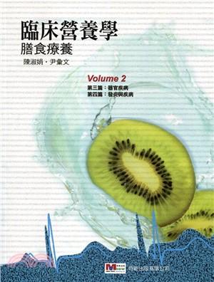 臨床營養學:膳食療養 Vol.2