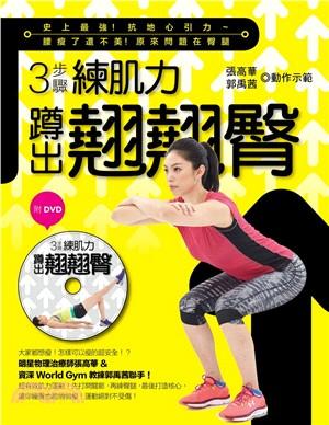 3步驟練肌力蹲出翹翹臀:史上最強!抗地心引力〜腰瘦了還不美!原來問題在臀腿