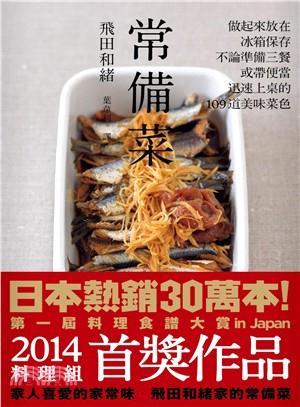 常備菜:放在冰箱保存,迅速上桌的109道美味菜色