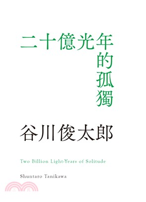 二十億光年的孤獨 = Two billion light-years of solitude