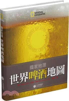 國家地理 世界啤酒地圖