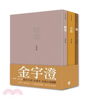 金宇澄作品選輯套書:輕寒+方島+碗(共三冊)