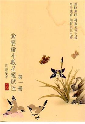 紫雲論斗數星曜賦性(第一冊)