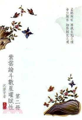 紫雲論斗數星曜賦性(第二冊)