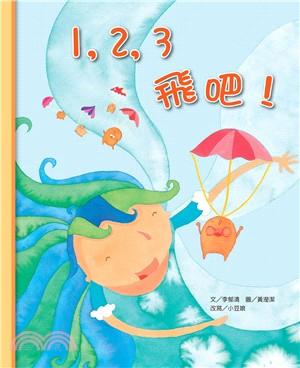 1,2,3 飛吧!(書+CD不分售)