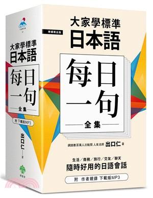 大家學標準日本語【每日一句】全集(附作者親錄下載版MP3)