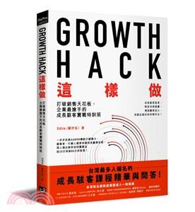 Growth Hack這樣做:打破銷售天花板,企業最搶手的成長駭客實戰特訓班