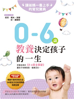 0~6歲教養決定孩子的一生:讓爸媽一書上手的育兒寶典