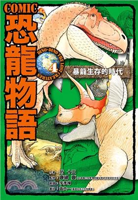 COMIC恐龍物語04:暴龍生存的時代