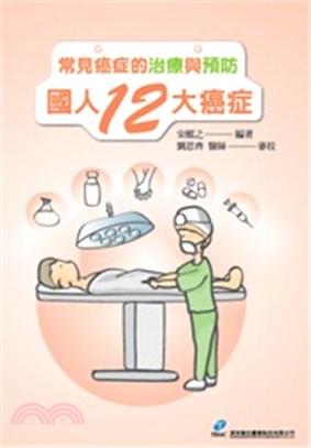 常見癌症的治療與預防:國人12大癌症