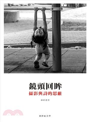 鏡頭回眸:攝影與詩的思維