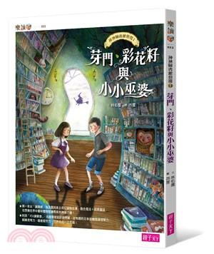 神祕圖書館偵探