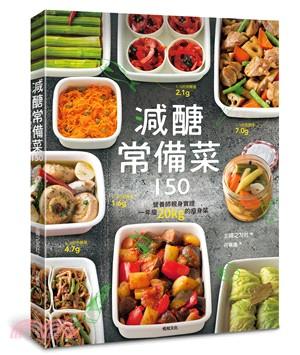 減醣常備菜150 : 營養師親身實證,一年瘦20kg的瘦身菜