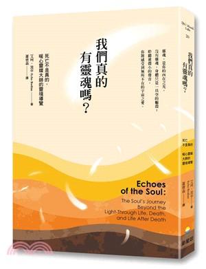 我們真的有靈魂嗎? : 死亡不是真的,暖心靈媒大師的靈境導覽