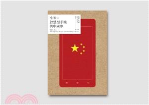 小米 : 智慧型手機與中國夢