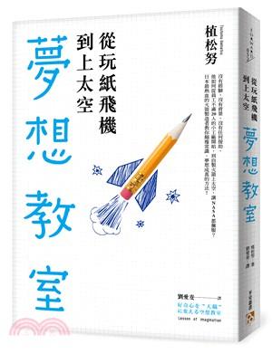 從玩紙飛機到上太空-夢想教室:「下町火箭」真實版!TED話題沸騰!日本最熱血的火箭製造者教你顛覆常識、夢想成真的方法!