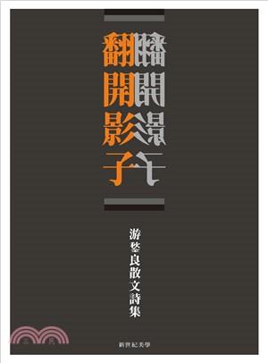 翻開影子:游鍫良散文詩集