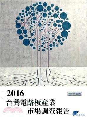 台灣電路板產業市場調查報告. 2016(2017版)