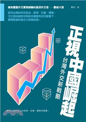正視中國崛起:台灣外交新戰略