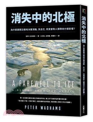 消失中的北極 :  極地海冰持續消融, 不僅洪水會來臨, 2050年地球也將不再適合人居 /