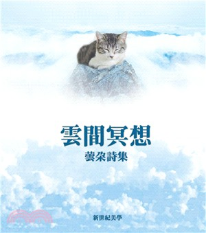雲間冥想:蕓朵詩集