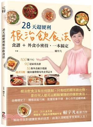 28天超便利根治飲食法:食譜+外食小密技,一本搞定