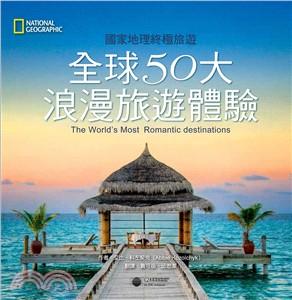 國家地理終極旅遊:全球50大浪漫旅遊體驗