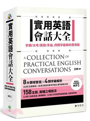 實用英語會話大全:字頻/大考/英檢/多益,四類字級解析應用版